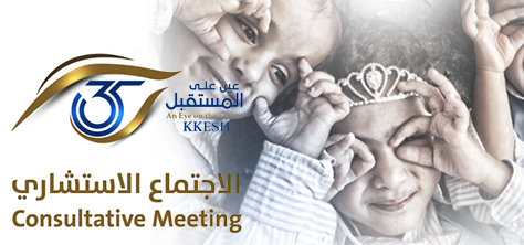 https://www.kkesh.med.saConsultative Meeting